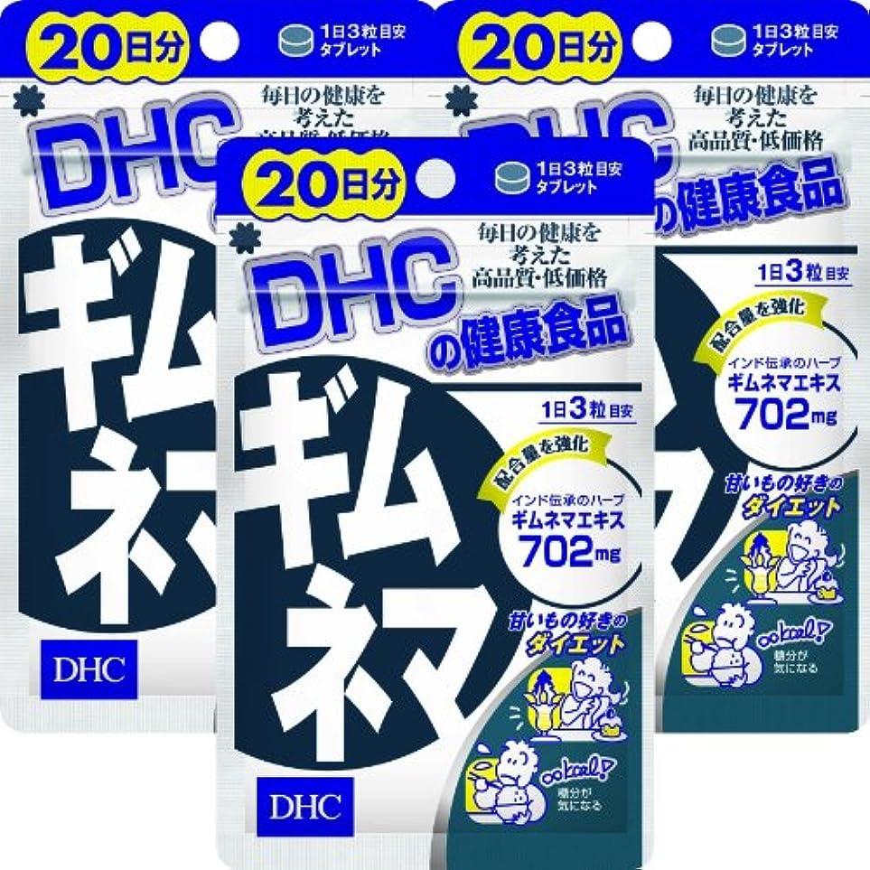 ドーム才能のある装備するDHCギムネマ20日【3個セット】