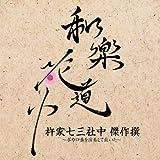 和楽花道中 杵家七三社中 傑作撰~ボカロ曲を演奏して戴いた~ (HQCD+DVD)