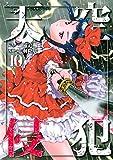 天空侵犯(10) (マンガボックスコミックス)