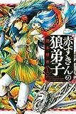 赤ずきんの狼弟子(1) (週刊少年マガジンコミックス)