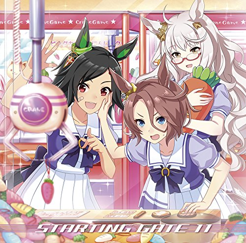 スマホゲーム『ウマ娘 プリティーダービー』STARTING GATE 11