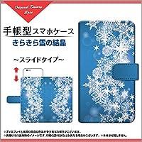 液晶保護フィルム付 AQUOS Xx3 [506SH] ソフトバンク aquos xx3 手帳型 スライドタイプ 内側ブラウン 手帳タイプ ケース ブック型 ブックタイプ カバー スライド式 きらきら雪の結晶