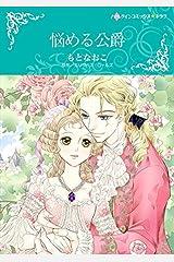 悩める公爵 (ハーレクインコミックス) Kindle版