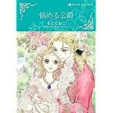 悩める公爵 (ハーレクインコミックス)