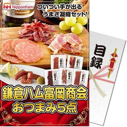 【パネもく! 】鎌倉ハム富岡商会おつまみ5点セット(目録・A4パネル付)