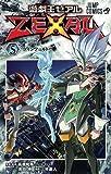 遊・戯・王ZEXAL 5 (ジャンプコミックス)
