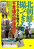 北朝鮮を撮ってきた!: アメリカ人女性カメラマン「不思議の国」漫遊記