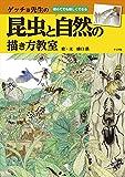 ゲッチョ先生の昆虫と自然の描き方教室
