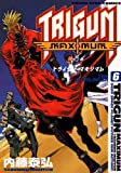 トライガン・マキシマム(6) (ヤングキングコミックス)