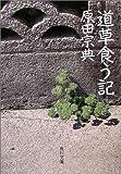 道草食う記 (角川文庫)