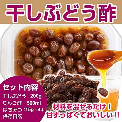 Macaron 干しぶどう酢 キット 干しぶどう りんご酢 はちみつ あさイチで話題に (干しぶどう 200g)