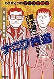 ナニワ銭道 / 青木雄二プロダクション のシリーズ情報を見る