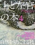土と左官の本 2008年 12月号 [雑誌] 画像