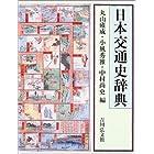 日本交通史辞典