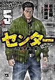 センター ~渋谷不良同盟~(5): ヤングチャンピオン・コミックス