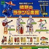 誰得 俺得 シリーズ 情熱のラテンな楽器 全8種セット エポック社 ガチャポン ガチャガチャ ガシャポン