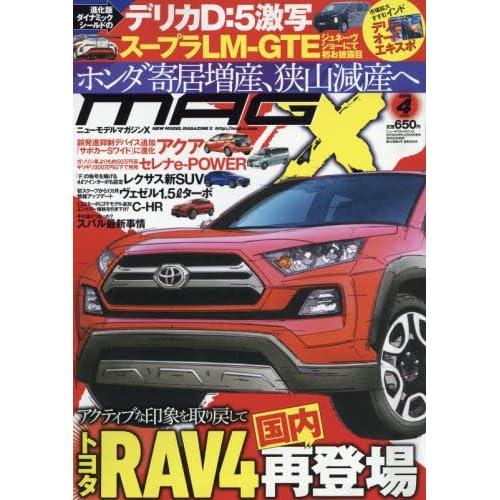 ニューモデルマガジンX 2018年 04 月号 [雑誌]