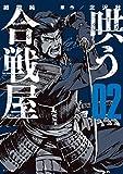哄う合戦屋 (2) (SPコミックス)