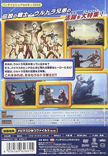 ウルトラマンメビウス 最強!ウルトラ兄弟 [DVD]