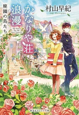 かなりや荘浪漫 廃園の鳥たち (集英社オレンジ文庫)