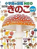 DVD付 きのこ[改訂版] (小学館の図鑑 NEO)