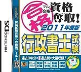 「2011 行政書士試験/マル合格」の画像