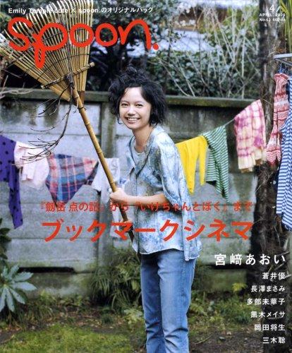 spoon. (スプーン) 2009年 04月号 [雑誌]の詳細を見る