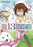 第13保健室(2) (ゲッサン少年サンデーコミックス)