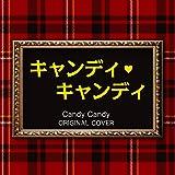 キャンディ・キャンディ ORIGINAL COVER