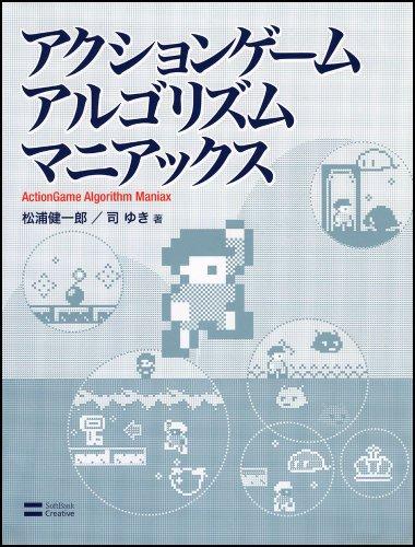 アクションゲームアルゴリズムマニアックスの詳細を見る