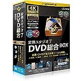 gemsoft 変換スタジオ7 DVD総合 BOX