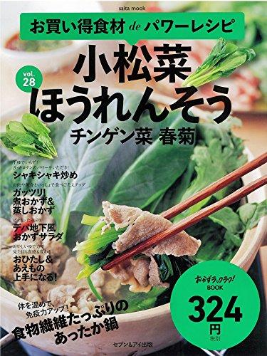 お買い得食材deパワーレシピvol.28小松菜 ほうれんそう チンゲン菜 春菊 (saita mook おかずラックラク!BOOK)