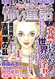 ほんとうに怖い童話 2008年 07月号 [雑誌]
