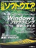 日経ソフトウエア 2005年 11月号 画像