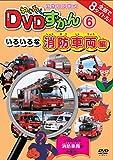 わくわくDVDずかん(6)いろいろな消防車両編