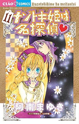 ナゾトキ姫は名探偵 11 (ちゃおフラワーコミックス)