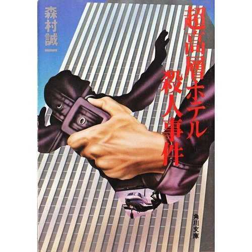 超高層ホテル殺人事件 (角川文庫 緑 365-32)の詳細を見る