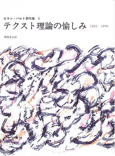 テクスト理論の愉しみ―1965‐1970 (ロラン・バルト著作集 6)の詳細を見る
