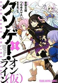 クソゲー・オンライン(仮) 1 (ヤングアニマルコミックス)
