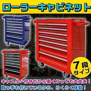 7段 キャスター付き ローラーキャビネット ツールボックス プロ仕様工具箱 レッド