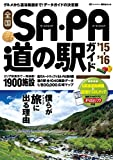 全国 SA・PA 道の駅ガイド '16 (旅行ガイド)