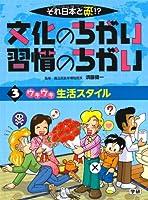 それ日本と逆!?文化のちがい習慣のちがい〈3〉ウキウキ生活スタイル