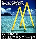 ジェットスキー用/吊り上げ/スリングハーネス/1.5t [その他]