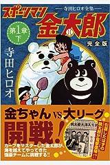 スポーツマン金太郎〔完全版〕 第一章【下】 (マンガショップシリーズ 296) コミック
