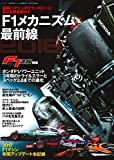 F1速報別冊 F1メカニズム最前線 2018 (ニューズムック)