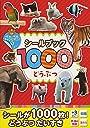 1000シールブック どうぶつ (ぺたぺたチャンピオン )