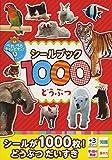 1000シールブック どうぶつ (ぺたぺたチャンピオン!)