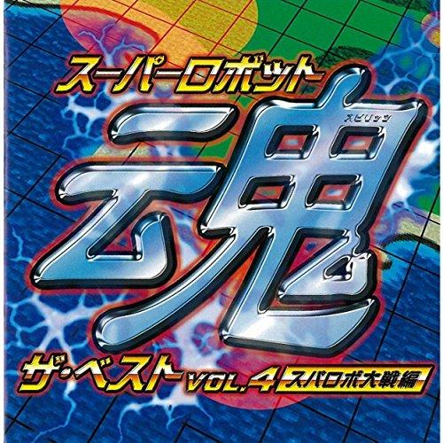 スーパーロボット魂 ザ・ベスト VOL.4 スパロボ大戦編