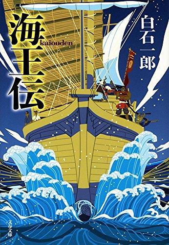 新装版 海王伝 (文春文庫)の詳細を見る
