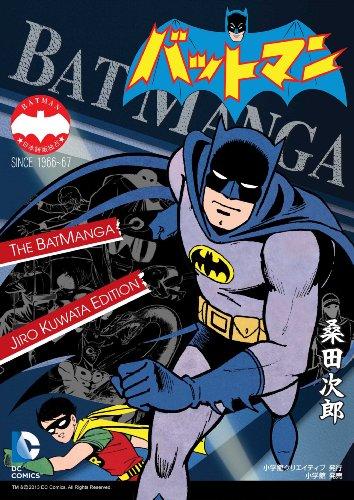 バットマン The BatManga Jiro Kuwata Edition (復刻名作漫画シリーズ)の詳細を見る